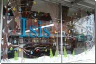 Британская парикмахерская Isis сменила название после угроз ИГ