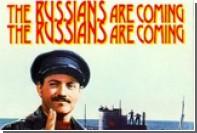 Посольство России ответило главе МИ-5 постером фильма «Русские идут!»