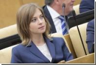Глава Союза писателей России встал на защиту Поклонской