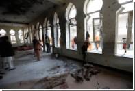 ИГ взяло на себя ответственность за взрыв мечети в Кабуле