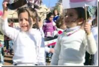 Дети в Алеппо устроили митинг против войны