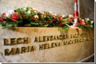 В Польше прошла эксгумация останков Леха Качиньского и его жены