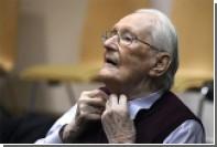 Немецкий суд оставил в силе приговор эсэсовцу из Освенцима