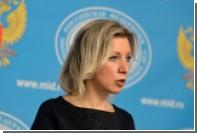 МИД назвал резолюцию ЕС информационным преступлением