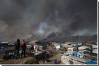 Власти заявили о завершении сноса лагеря беженцев в Кале