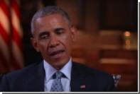 Обама увидел минусы в интервенциях США в различные конфликты