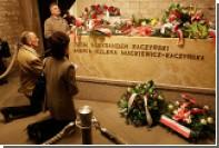 Польские СМИ сообщили первые результаты исследования тела Качиньского