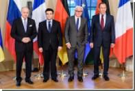 Германия анонсировала встречу глав МИД «нормандской четверки»