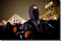 Французские полицейские провели акцию протеста в Париже
