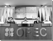 Переговоры с ОПЕК уже пополнили бюджет России