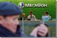 «МегаФон» объявил финансовые результаты за девять месяцев 2016 года