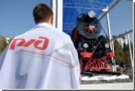 РЖД задумались о покупке железнодорожных компаний в Европе