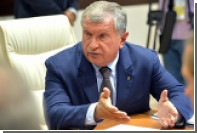 Сечин заявил о неосведомленности относительно допприватизации акций «Роснефти»