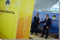 «Роснефть» и ВР создали СП по разработке ресурсов Восточной и Западной Сибири