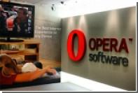 Компания-разработчик Opera Software закроет российский офис