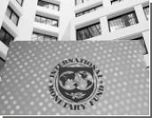 У советов МВФ для экономики России есть двойное дно