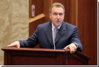 Шувалов рассказал о значении российских энергоресурсов для мировой экономики