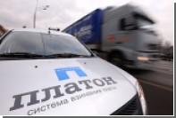 Власти задумались о взимании платы через «Платон» с 3,5-тонных машин