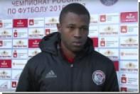 Российский игрок назвал темнокожего футболиста «Амкара» обезьяной