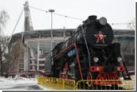 «Локомотив» выставит оригинал Кубка СССР в клубном музее