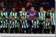 Соперник «Шапекоэнсе» по финалу Южноамериканского кубка отказался от трофея