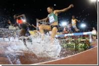 СМИ обвинили Катар в покупке прав на проведение ЧМ-2019 по легкой атлетике