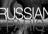 Дары историков Русского Парижа