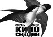"""Фестиваль """"Французское кино сегодня"""" в Нижнем Новгороде"""