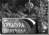 "Новый год на телеканале ""Культура"""