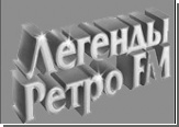 """""""Легенды Ретро FM"""" соберутся в """"Олимпийском"""""""