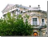 Конкурс по выбору реставратора дома Мешкова признан несостоявшимся