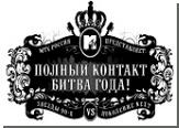 """""""Полный контакт с Александром Анатольевичем"""": итоги звездного боя"""
