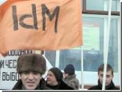 """""""Несогласные"""" поменяли марш на два митинга"""