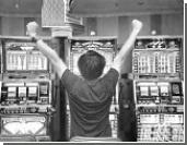 Москва не жалеет казино