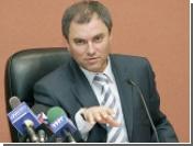 Володин требует наказать журналистов за подсчет его денег