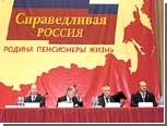 """ЦИК дал добро на участие """"Справедливой России"""" в мартовских выборах под своим названием"""