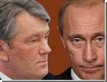 Ющенко и Путин будут встречаться 2 раза в год