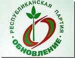 """Республиканская партия """"Обновление"""" проведет первую в Приднестровье Интернет-конференцию"""