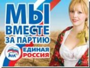 """""""Единая Россия"""" определилась с целями и задачами на ближайшие 10 лет"""