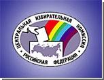 Сегодня в Пермь прибывают члены Центральной избирательной комиссии России
