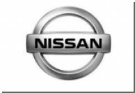 Против Nissan прекратили дело