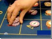 Минфин предложил выселить казино за город