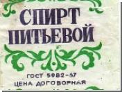 Госдума не позволит россиянам пить денатурат