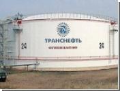 """""""Транснефть"""" потратит почти всю прибыль на строительство трубопровода"""