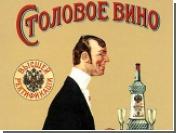 """Россияне будут пить """"вино натуральное"""" еще год"""