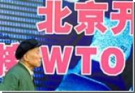 Китай выполнил все условия ВТО