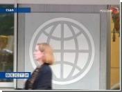 Всемирный банк поможет росту российского ВВП