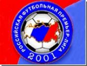 РФПЛ выберет своего президента 26 декабря