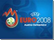 Самые неинтересные матчи Евро-2008 покажут в Интернете