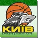 БК Киев скоро представит нового тренера